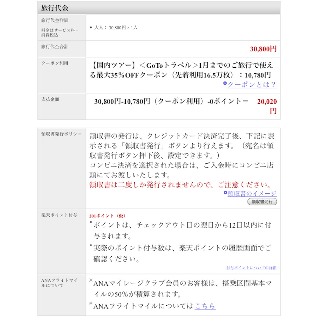 f:id:SawayakaJiro:20201112060615j:plain