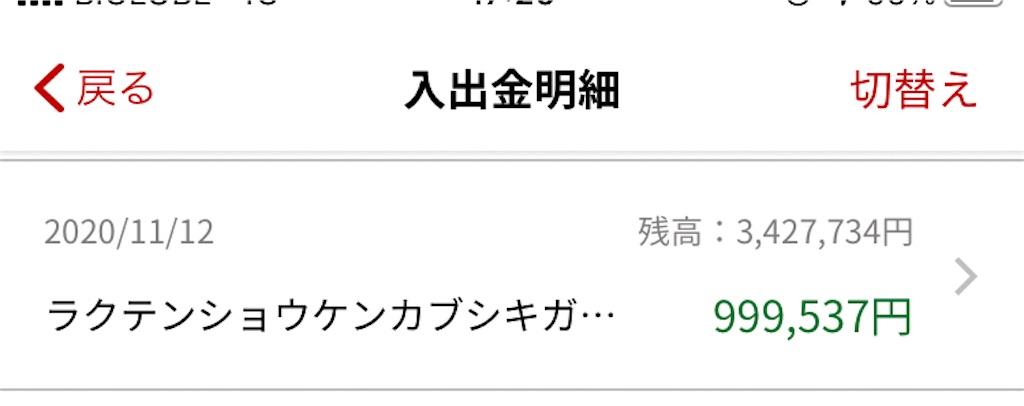 f:id:SawayakaJiro:20201113173639j:plain