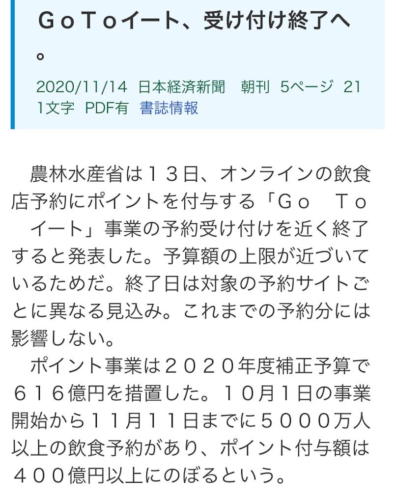 f:id:SawayakaJiro:20201114063651j:plain