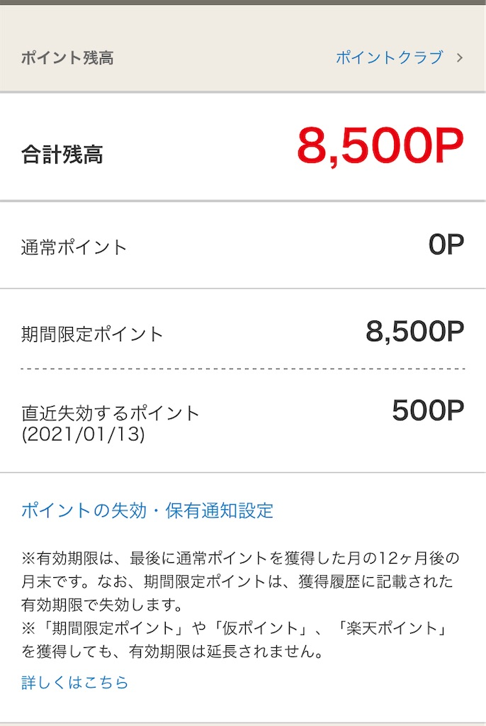 f:id:SawayakaJiro:20201116172754j:plain