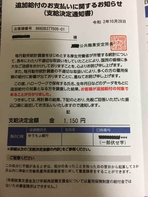 f:id:SawayakaJiro:20201117195309p:plain