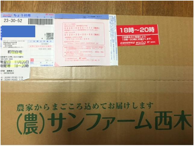 f:id:SawayakaJiro:20201121044656p:plain
