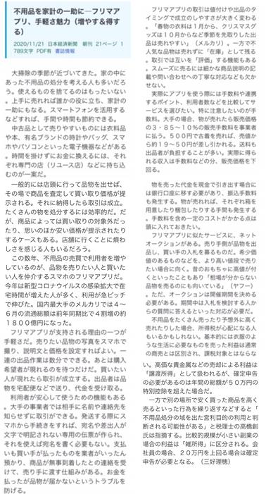 f:id:SawayakaJiro:20201121070601p:plain