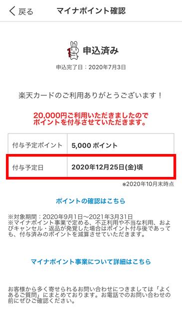 f:id:SawayakaJiro:20201123051628p:plain
