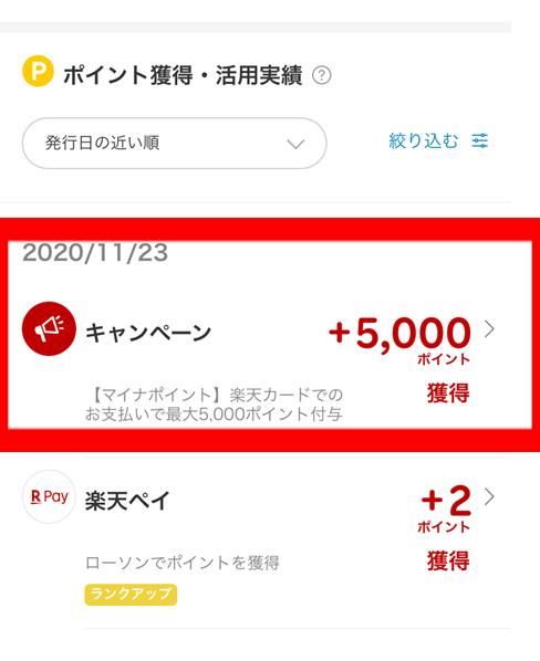 f:id:SawayakaJiro:20201124021034p:plain