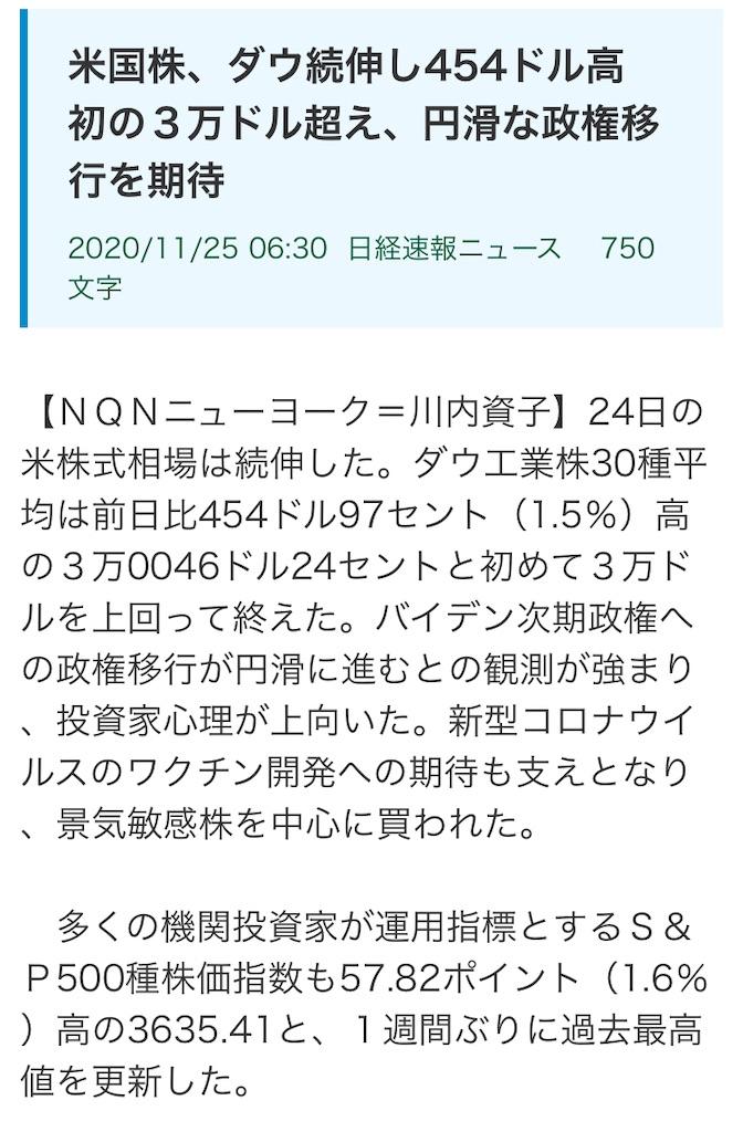 f:id:SawayakaJiro:20201125064549j:plain