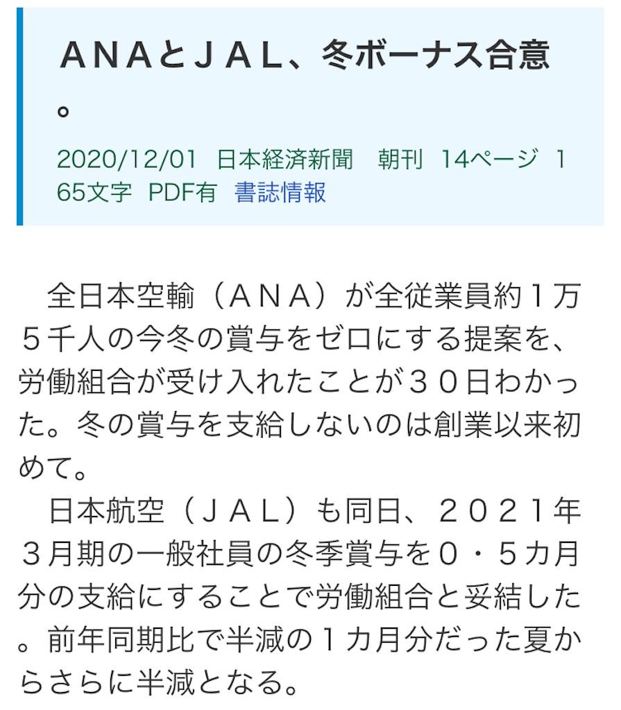 f:id:SawayakaJiro:20201201071454j:plain