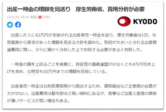 f:id:SawayakaJiro:20201202062932p:plain