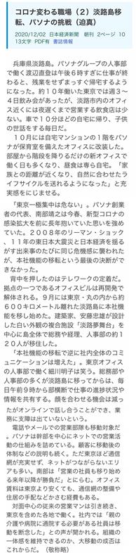 f:id:SawayakaJiro:20201202144612p:plain