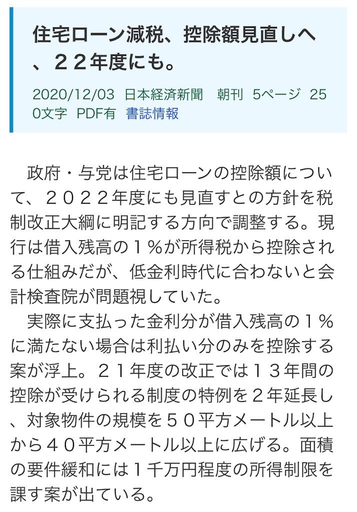 f:id:SawayakaJiro:20201203075203j:plain