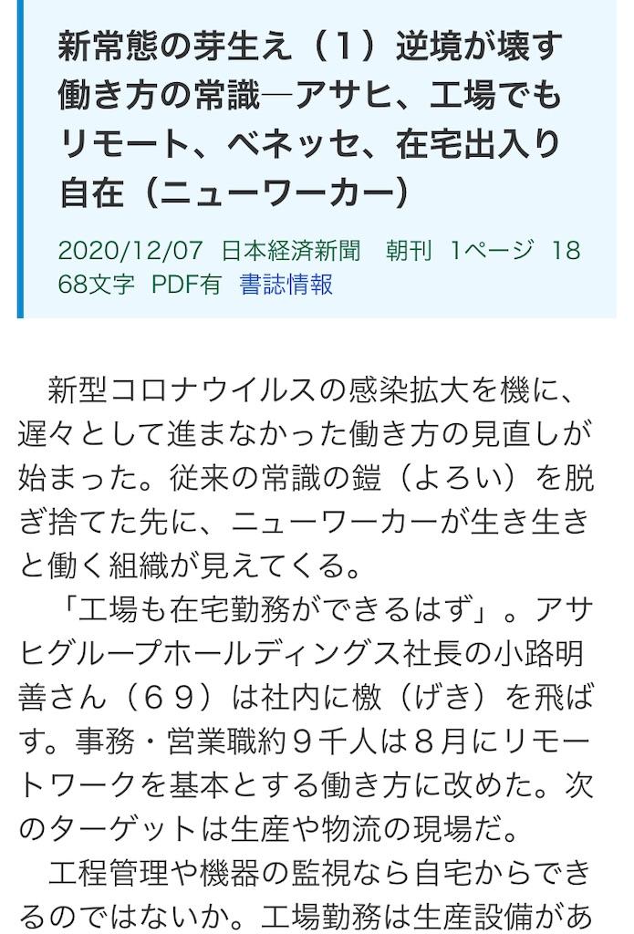 f:id:SawayakaJiro:20201207072921j:plain
