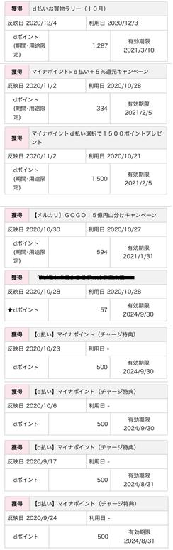 f:id:SawayakaJiro:20201208164439p:plain