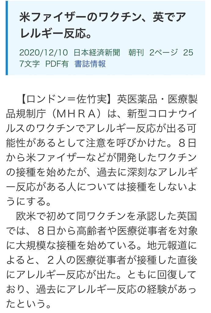 f:id:SawayakaJiro:20201210071025j:plain