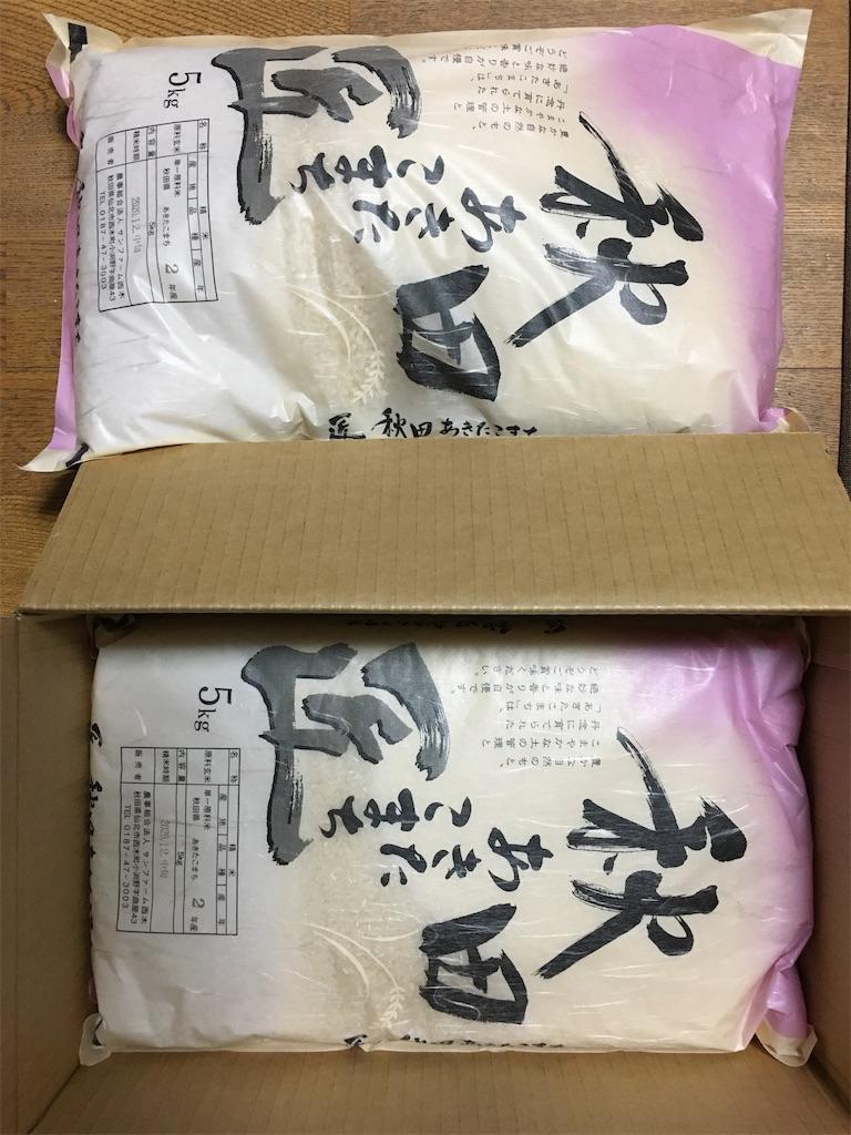 f:id:SawayakaJiro:20201217072411j:plain