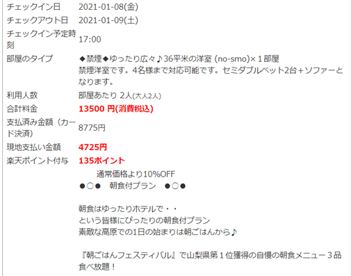 f:id:SawayakaJiro:20201222181002p:plain
