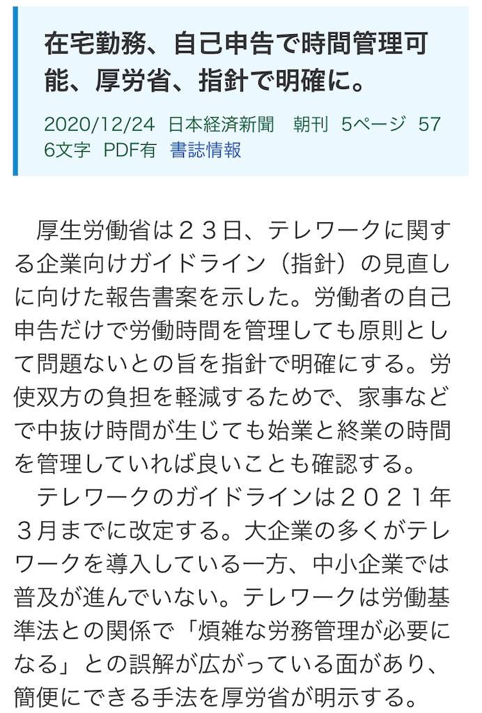 f:id:SawayakaJiro:20201224081117j:plain