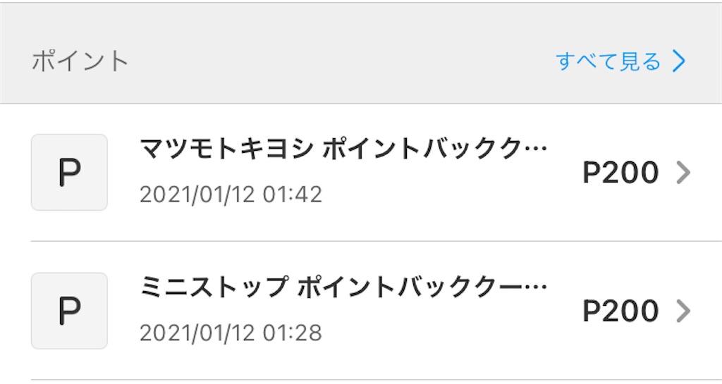 f:id:SawayakaJiro:20210112065406j:plain