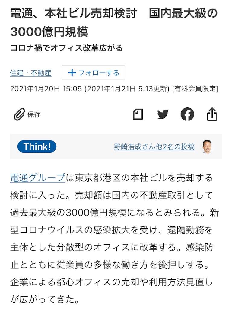 f:id:SawayakaJiro:20210121053623j:plain