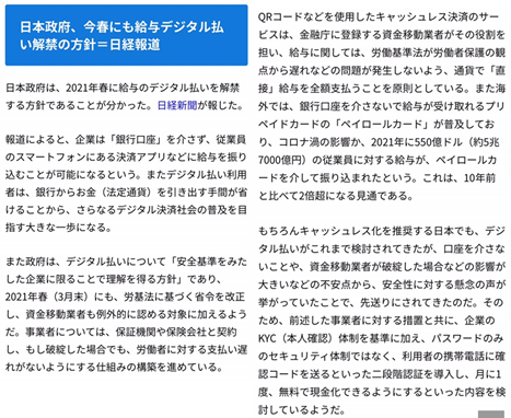 f:id:SawayakaJiro:20210127025725p:plain