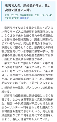 f:id:SawayakaJiro:20210127030337p:plain