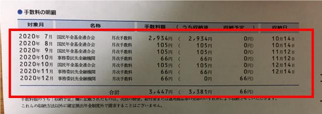 f:id:SawayakaJiro:20210203045645p:plain