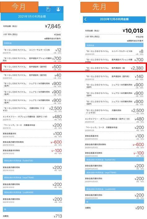 f:id:SawayakaJiro:20210206045454p:plain