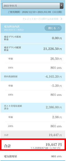 f:id:SawayakaJiro:20210216044858p:plain