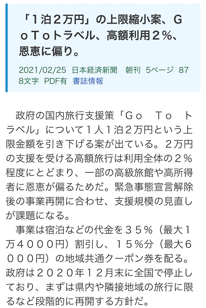 f:id:SawayakaJiro:20210225072342j:plain