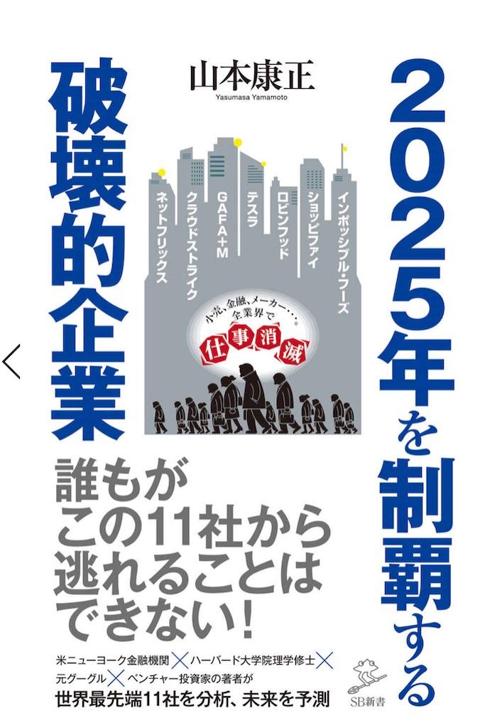 f:id:SawayakaJiro:20210225175934j:plain