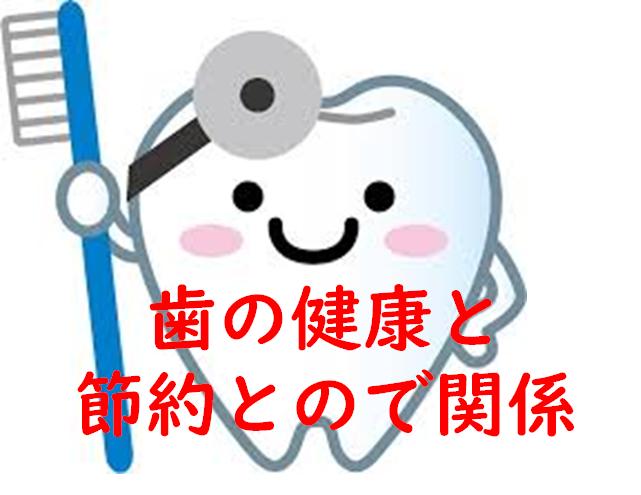 f:id:SawayakaJiro:20210302172744p:plain