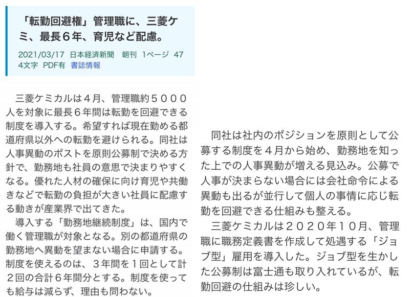 f:id:SawayakaJiro:20210317104105p:plain