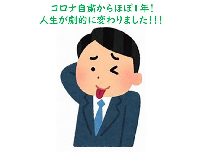 f:id:SawayakaJiro:20210330150113p:plain
