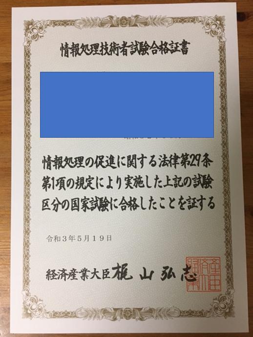f:id:SawayakaJiro:20210618053722p:plain