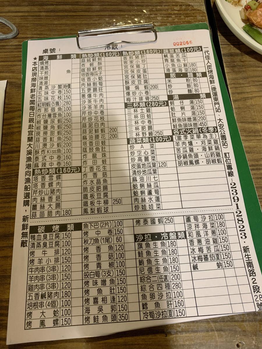 熱炒の記入式のメニュー表