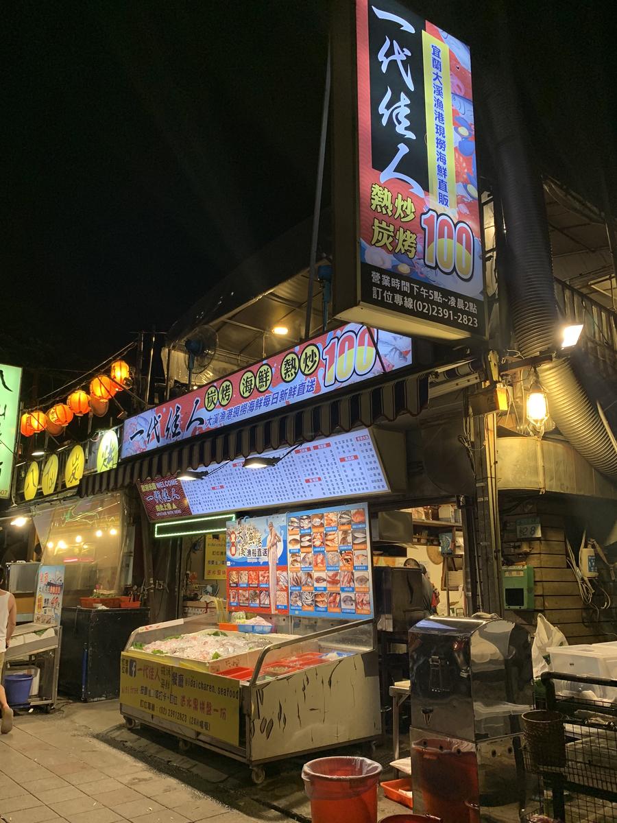 今回行った熱炒のお店「一代佳人海鮮碳烤」の外観