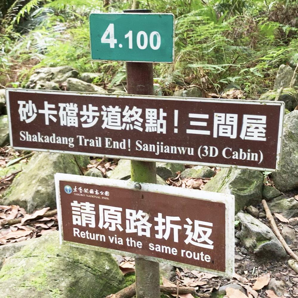 砂卡礑歩道の最終地点「三間屋」