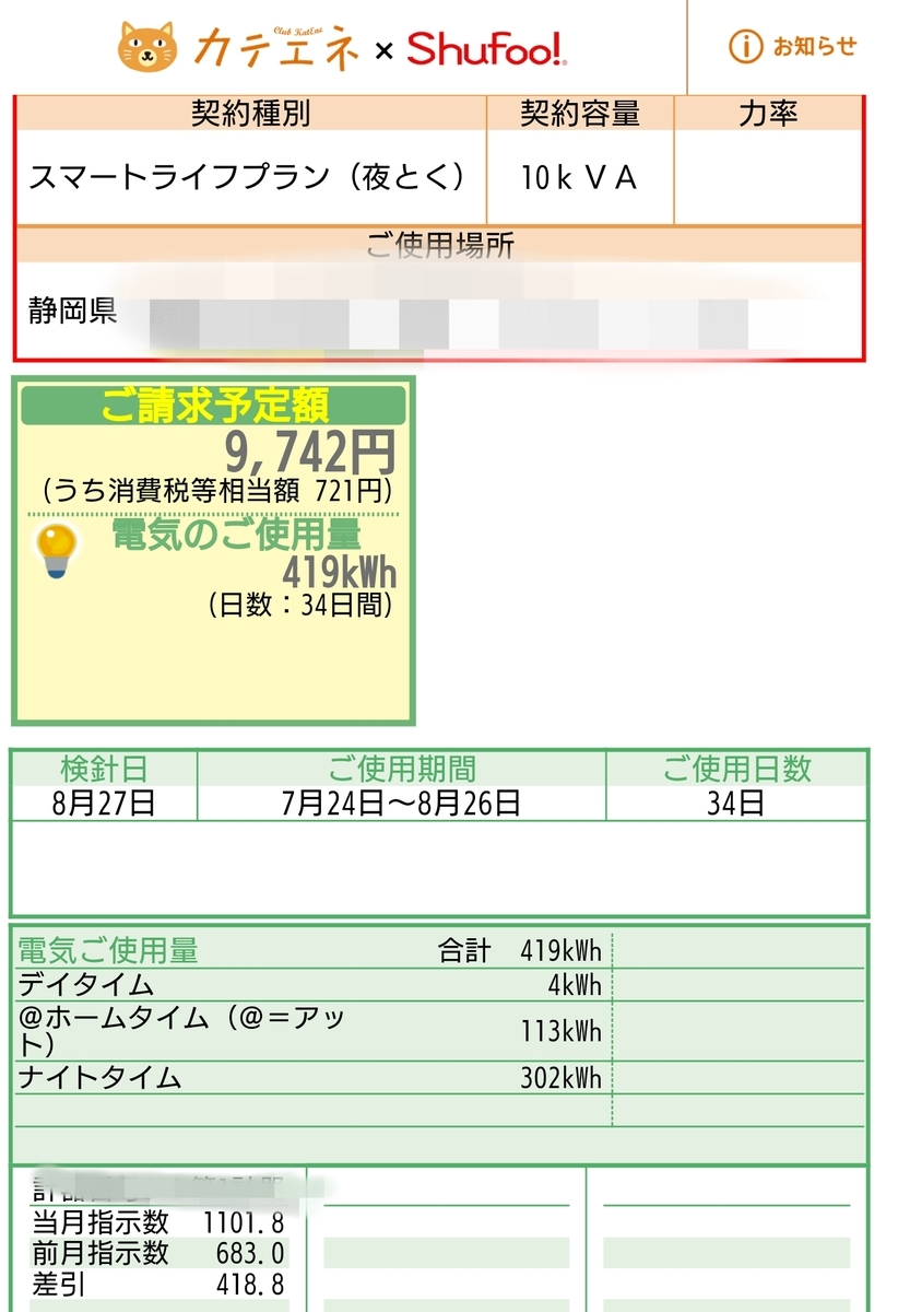 f:id:Sayacchi:20190907134546j:plain