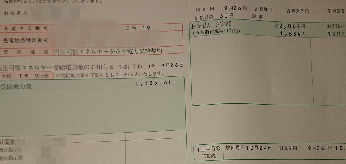 f:id:Sayacchi:20191003112026j:plain