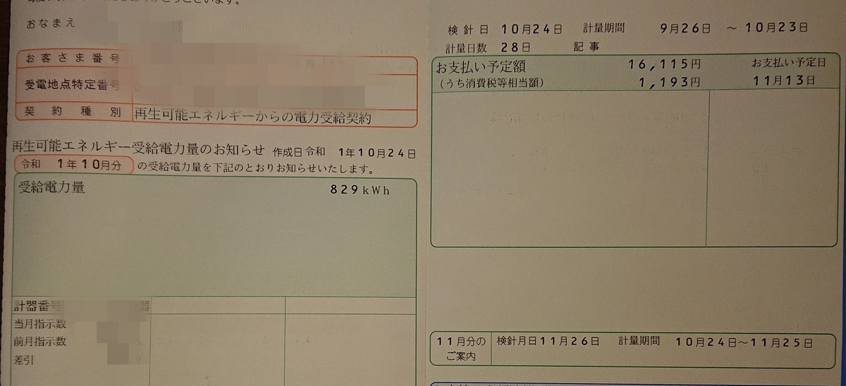 f:id:Sayacchi:20191031000457j:plain