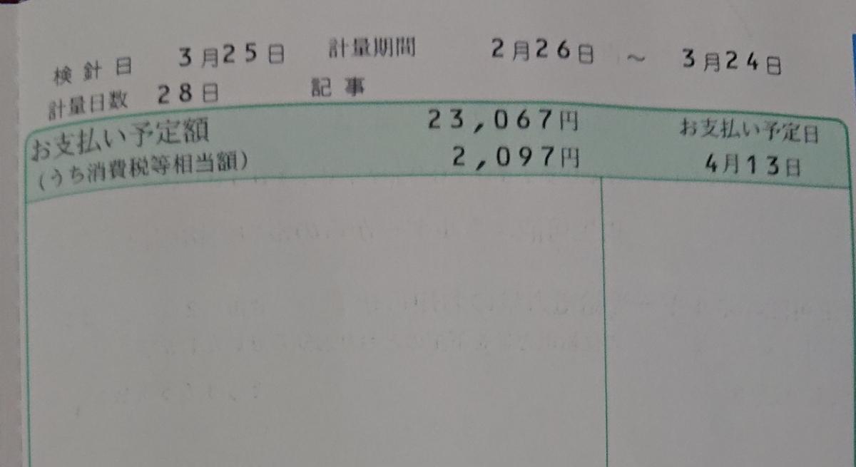 f:id:Sayacchi:20200330143711j:plain