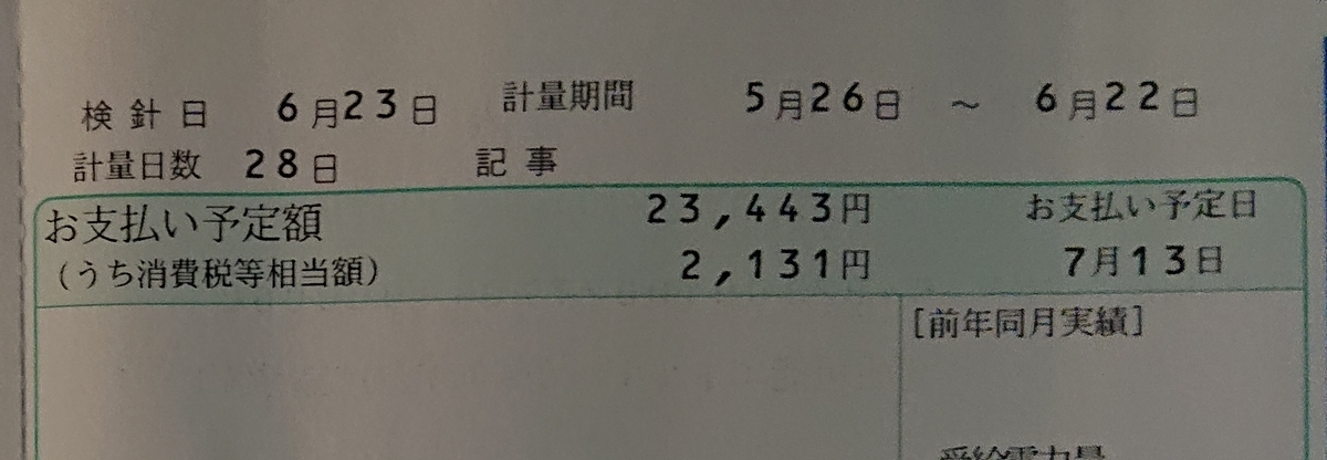 f:id:Sayacchi:20200711144609j:plain