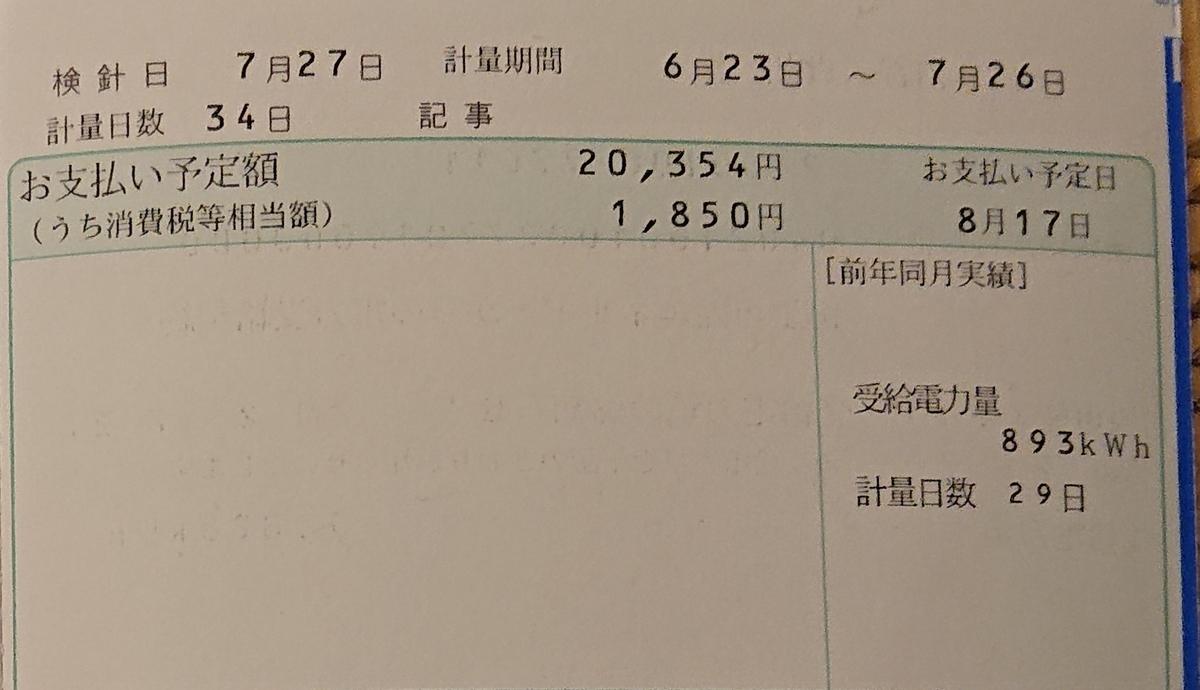 f:id:Sayacchi:20200819231253j:plain