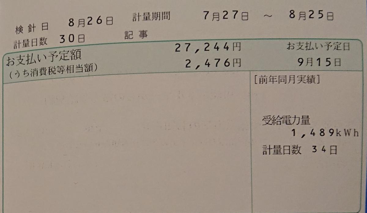 f:id:Sayacchi:20200925223639j:plain
