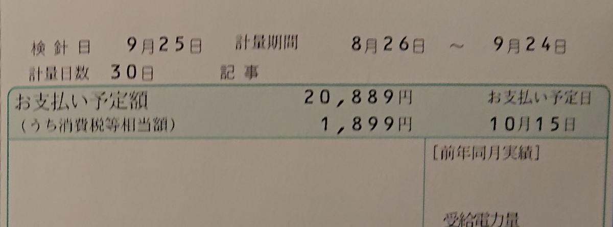 f:id:Sayacchi:20201012213351j:plain