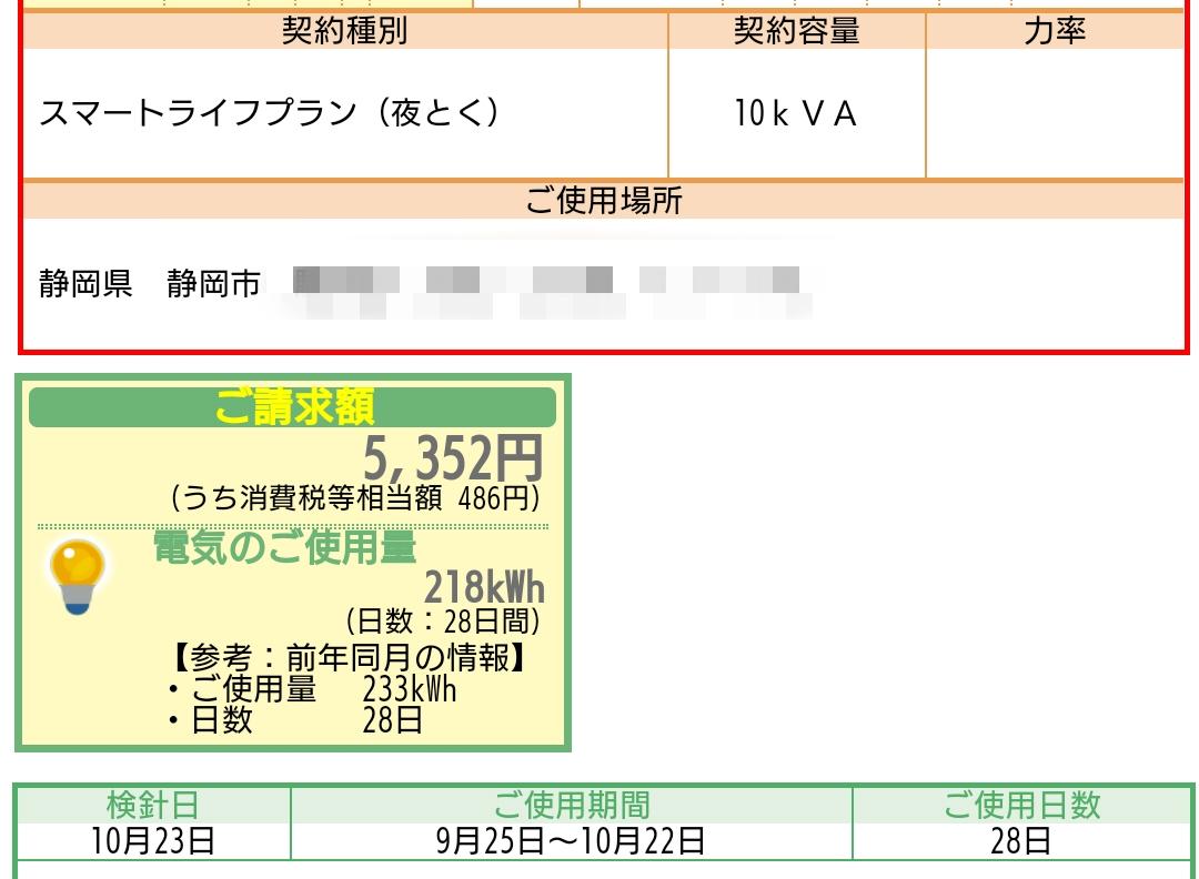 f:id:Sayacchi:20201122001900j:plain