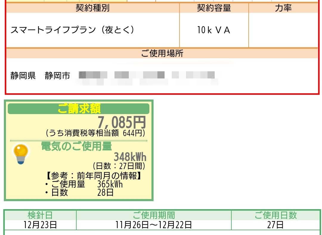 f:id:Sayacchi:20201230000308j:plain