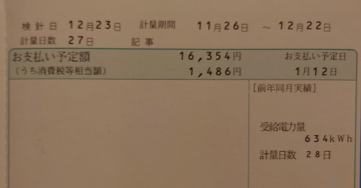 f:id:Sayacchi:20201230000334j:plain