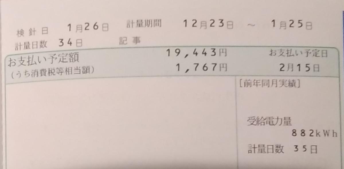f:id:Sayacchi:20210206193334j:plain