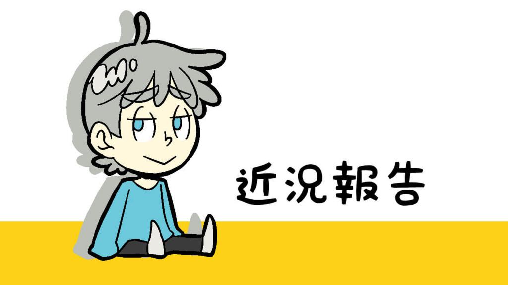 f:id:SayuLog:20171018210541j:plain