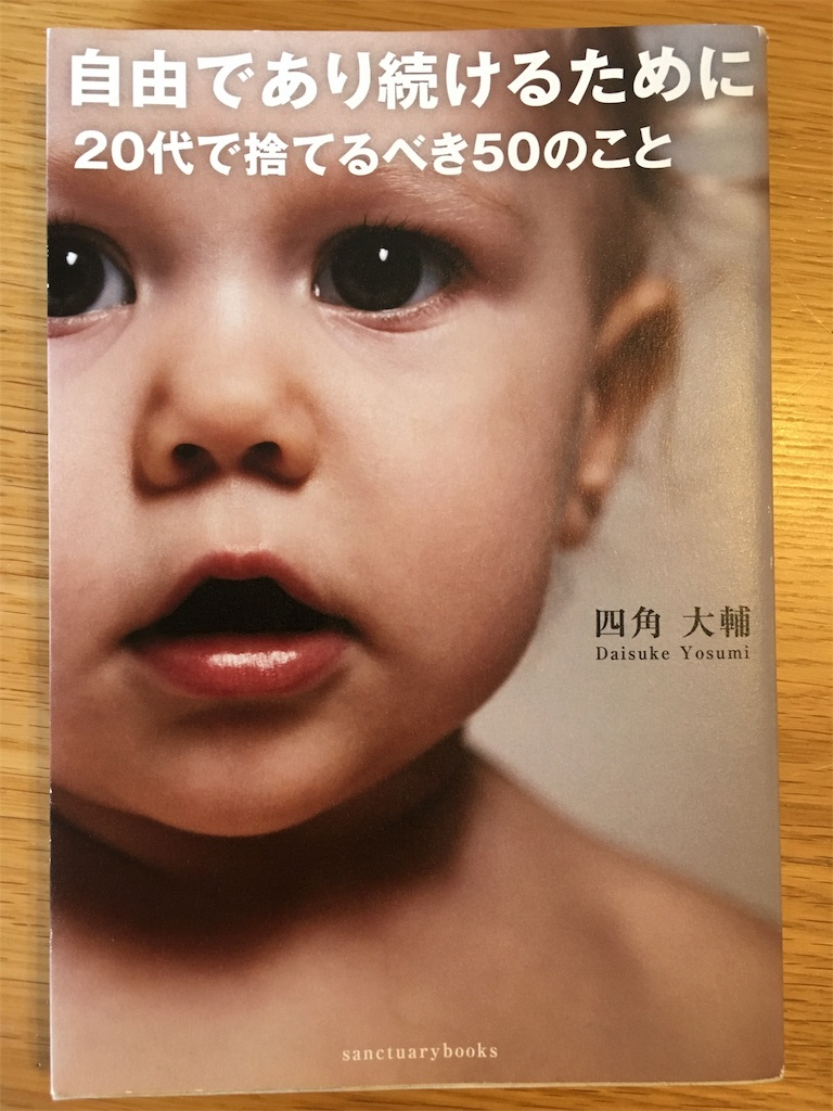 f:id:SayuriYamamoto:20170530101103j:image